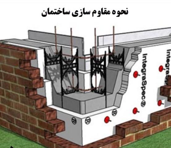مقاوم سازی سازه در برابر زلزله